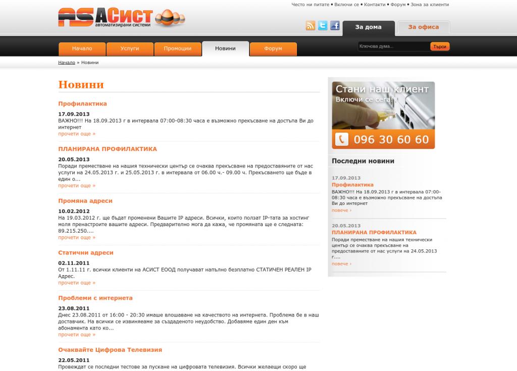 asystbg-3
