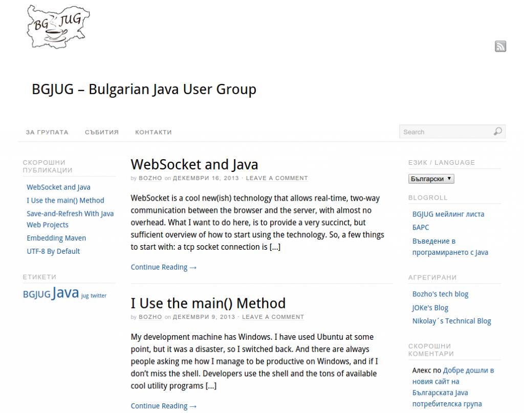 BGJUG - Java Bulgarian User Group - 2014 archive website